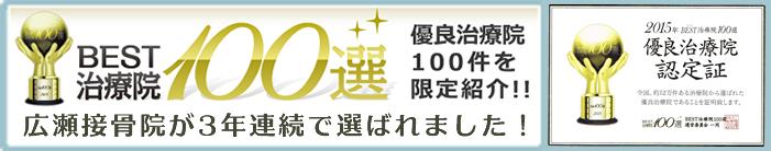 BEST治療院100選に3年連続で選ばれました!