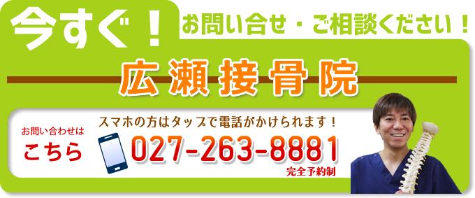 お問い合わせは027-263-8881