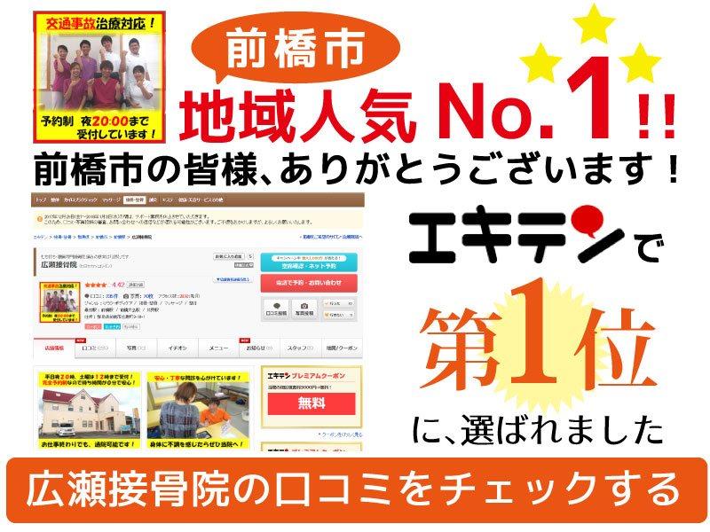 前橋市地域人気No.1!!